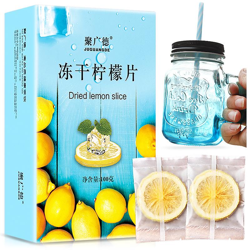 ¥22.8 送杯子 聚广德 冻干蜂蜜柠檬片 100g*2盒