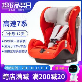 好孩子安全座椅,秒杀和每满减活动叠加了!还送机器人 893元