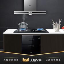 Haier/海尔 E900T2S抽油烟机燃气灶套餐烟灶消套装家用厨房三件套 1379元