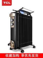 低价!TCL 取暖器电热油汀9-15片TN-Y20A1-11 双重优惠99元起包邮 8款可选