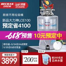 25日0点:BECBAS 贝克巴斯 LCE100 垃圾处理器 3899元包邮(需10元预定) ¥4999