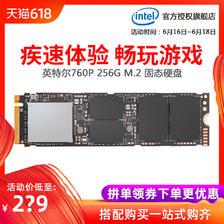 英特尔(intel) 760P NVMe M.2 固态硬盘 269元