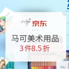 促销活动: 京东 马可美术用品 缤纷夏日特惠 2件9折,3件8.5折