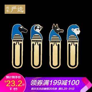 网易严选 古埃及神祗护身符书签 黄铜蚀刻书签 1枚 46.4元