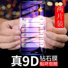 oppo r9 手机全屏钢化膜 1片装 1.9元包邮(需用券)