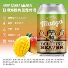 Belching Beaver/打嗝海狸 美国进口 高分精酿啤酒 曼戈(芒果味IPA)355ml (听装