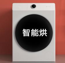 ¥2999 新品预约!米家互联网洗烘一体机 Pro 10kg