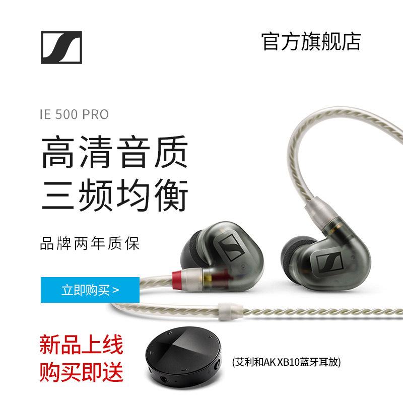 ¥4999 SENNHEISER 森海塞尔 IE 500 PRO 入耳式耳机