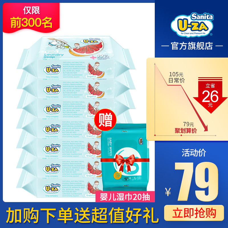uza 婴儿洗衣皂 204*7 柚子味 *7件 54元包邮(需用券,合7.71元/件)