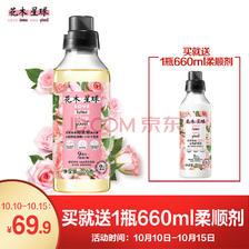 ¥26.33 花木星球3倍浓缩天然氨基酸洗衣液700g 莫奈花园(含蔷薇+洋甘菊等6种