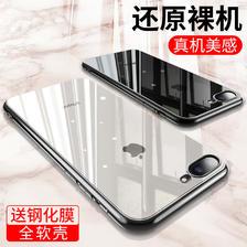 苹果7plus手机壳iphone8plus透明软硅胶7p全包边8男女款ipone超薄裸机手感  券后18