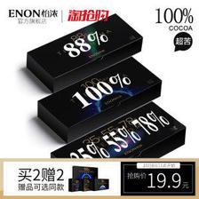 怡浓 100%纯可可脂 黑巧克力 礼盒装 120g*4盒 6种口味 4盒29.8元 合7.5元/盒 需拍
