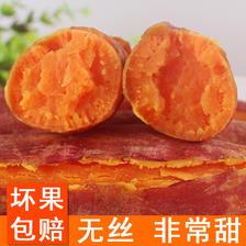 ¥17.8 小香薯新鲜红薯5斤*2