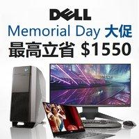 外星人 i7-8700,16G,2070,双硬 $1509 Dell Memorial Day 大促, XPS&游戏本 最高立省$1550