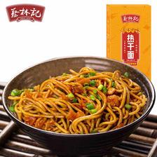 蔡林记旗舰店 卤牛肉味热干面五人份 券后¥19.9