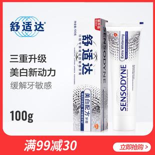 88VIP、历史低价:SENSODYNE 舒适达 安心美白 抗敏感牙膏 100g *4件 22.64元(双重优惠,折5.66元/件) ¥28