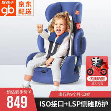 gb 好孩子 汽车安全座椅 CS786-A007 9个月-12岁 成长型 水手蓝 849元