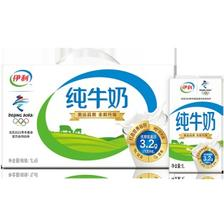伊利 纯牛奶1L*6盒(新老包装更替) *3件 156元(合52元/件)