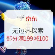 促销活动: 京东 无边界探索 全品类 部分满199减100元,再抢第2件半价
