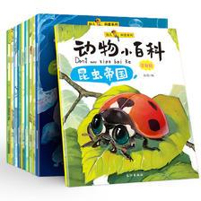 《动物小百科》儿童绘本注音版 全10册 券后14.9元包邮