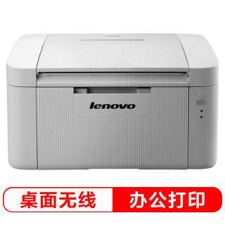 联想(lenovo) LJ2206W WiFi激光打印机 699元