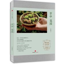 《中国国家地理:掌中花园》 32.6元,可521-330