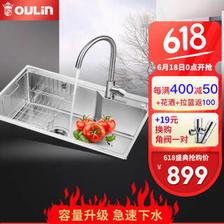 欧琳 水槽72450单槽含龙头套餐 优质304不锈钢水槽 厨房洗菜盆洗碗池 72450配