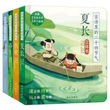 乐乐趣童书 古诗里的二十四节气 3D立体书翻翻书 全4册24首古诗24个故事 3-6