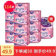 洁婷 棉柔卫生 12包114片(240mm*110+245mm*4片) 49.9元