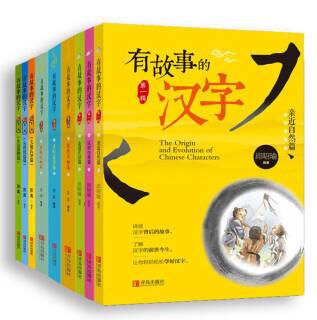 《有故事的汉字 1-3全辑》(套装全9册 ) 73.22元