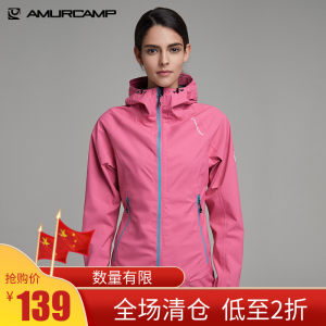 清仓 Amurcamp 1.5万透湿1万防水 女防暴雨级跑步冲锋衣 129元最低价