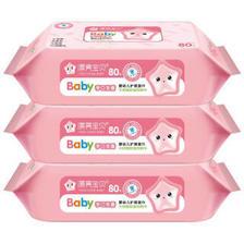 漂亮宝贝 婴儿湿巾纸80抽*3包新生儿儿童手口柔湿纸巾 9.9元