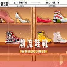 促销活动:京东潮流鞋靴秋尚新 领劵满300减30