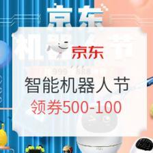 促销活动: 京东机器人节,智能数码专场优惠 领券500-100、1000-200
