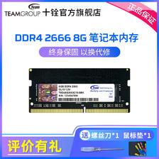 Team 十铨 DDR4 2666 笔记本内存条 8GB 175元包邮