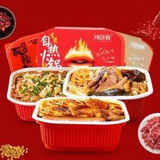 3盒装牛肉混合懒人自热火锅 券后¥35.9