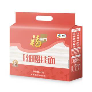 福临门家宴细圆面 2kg 面条 挂面 中粮出品 细面圆面 适合炸酱面拌面汤面等 2kg 8.11元