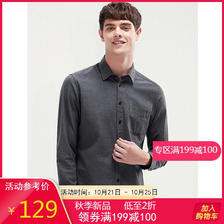 SEVEN 柒牌 116A3811 0 男士纯棉衬衫 99元包邮(需用券)