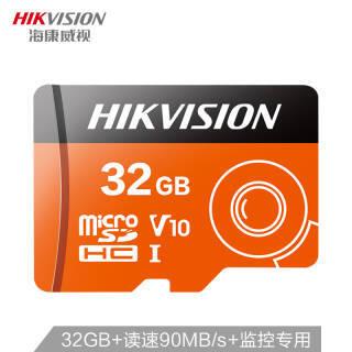 海康威视(HIKVISION) 32GB TF(MicroSD)存储卡 C10 U1读速90MB/s 手机扩容 监控摄像头内存卡 38.9元