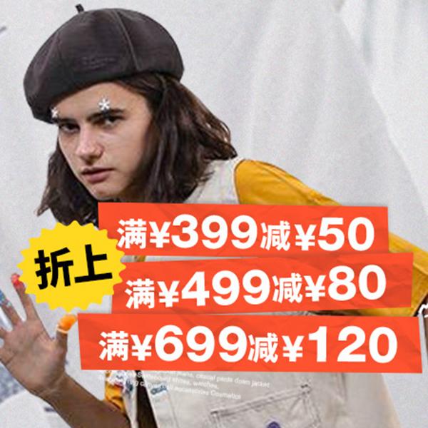 有货夏日型品特享 折上满399减50