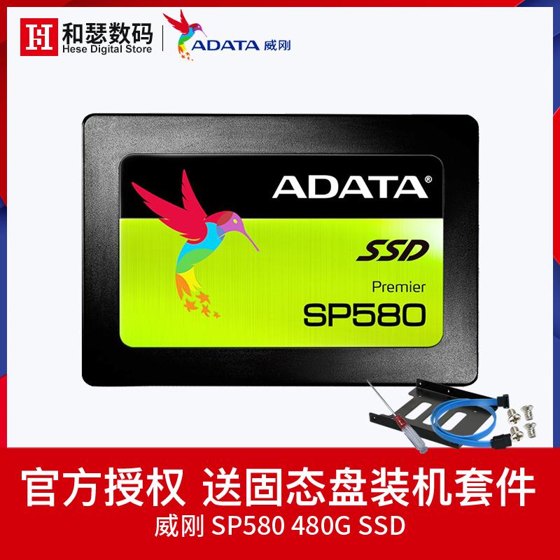 威刚(ADATA) SP580 SATA3 固态硬盘 480GB 319元