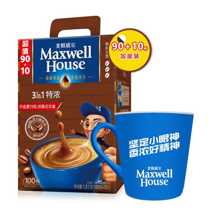 麦斯威尔特浓速溶咖啡100条盒装 秒杀价87.9元