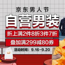 促销活动:京东男人节自营男装会场 折上满2件8折 3件7折