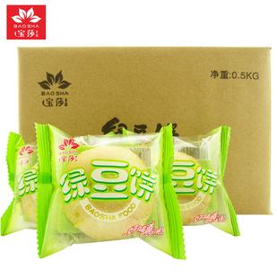 500g 宝莎绿豆饼红豆饼散装整 ¥7