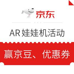 京东618活动,AR娃娃机 小编实测55京豆 买手党-买手聚集的地方