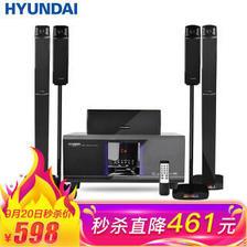 HYUNDAI 现代影音 H5 家庭影院音响组合 538元