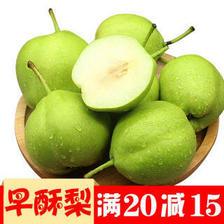 鲜际 青皮早酥梨脆甜香酥梨子 5斤装 14.9元