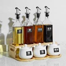 厨房玻璃调料盒套装家用组合装调味盒盐罐调味罐油壶收纳盒调料瓶  券后27