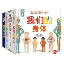 京东商城 《乐乐趣·我们的身体+太空+交通工具百科+动物宝宝百科》全4册