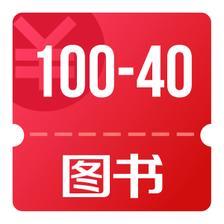 京东优惠券 整点抢图书100-40优惠券 叠加满减可做到200-140
